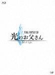 FINAL FANTASY 光のお父さん Blu-ray BOX 豪華版 (本編167分)[VPXX-71533]【発売日】2017/9/27【Blu-rayDisc】