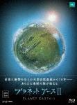 プラネットアース ブルーレイ BOX (本編270分+特典30分)[NSBX-22685]【発売日】2017/10/27【Blu-rayDisc】