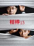 相棒 season 15 ブルーレイ BOX[1000691877]【発売日】2017/10/11【Blu-rayDisc】