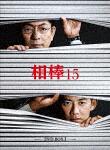 相棒 season 15 DVD-BOX [1000691878]【発売日】2017/10/11【DVD】