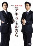 連続ドラマW アキラとあきら DVD-BOX (本編451分)[TCED-3744]【発売日】2018/1/12【DVD】