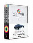 大科学実験 DVD-BOX (本編249分)[NSDX-22742]【発売日】2017/11/24【DVD】