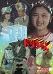 透明ドリちゃん DVD-BOX HDリマスター版 (石ノ森章太郎生誕80周年記念/本編622分)[DUZS-7878]【発売日】2018/1/10【DVD】