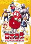 がんばれ!!ロボコン DVD-COLLECTION Vol.5 (石ノ森章太郎生誕80周年記念/本編570分)[DUTD-3133]【発売日】2018/1/10【DVD】