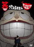 笑ゥせぇるすまん NEW DVD-BOX[VPBY-15853]【発売日】2017/10/25【DVD】