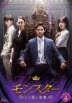 モンスター ~その愛と復讐~ DVD-BOX4 (本編980分)[TCED-3640]【発売日】2017/12/6【DVD】