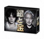 銀と金 Blu-ray BOX (本編360分)[VPXX-75941]【発売日】2017/10/4【Blu-rayDisc】