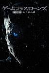 ゲーム・オブ・スローンズ 第七章:氷と炎の歌 DVD コンプリート・ボックス (初回限定生産版/本編433分+特典124分)[1000700100]【発売日】2017/12/16【DVD】