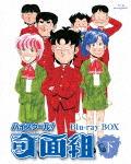 ハイスクール!奇面組 Blu-ray BOX 下 (初Blu-ray化/本編1130分)[PCXP-60067]【発売日】2017/11/2【Blu-rayDisc】