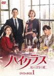 ハイクラス~私の1円の愛~ DVD-BOX1 (600分)[KEDV-595]【発売日】2018/2/7【DVD】