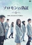 ソロモンの偽証 DVD-BOX1 (本編383分)[OPSD-B650]【発売日】2017/12/1【DVD】