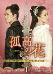 孤高の花~General&I~ DVD-BOX1 (本編907分)[OPSD-B652]【発売日】2017/12/1【DVD】