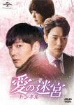愛の迷宮-トンネル- DVD-SET1 (本編480分)[GNBF-3834]【発売日】2018/1/6【DVD】