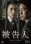 被告人 DVD-BOX1 (本編504分+特典15分)[TCED-3786]【発売日】2018/1/26【DVD】