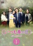 いつも春の日DVD-BOX1[VIBF-6581]【発売日】2017/12/22【DVD】