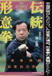 伝統形意拳 (本編60分)[DF-29]【発売日】2017/12/1【DVD】