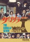 ザ・ゴリラ7 DVD-BOX デジタルリマスター版 (初ソフト化/本編1186分)[DSZS-10043]【発売日】2017/12/6【DVD】