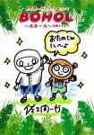 佐久間一行 SHOW 2017 BOHOL~ボホール~ (完全生産限定版)[YRBN-91168]【発売日】2017/12/20【DVD】