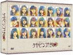 全力!欅坂46バラエティー KEYABINGO!2 DVD-BOX (初回生産限定版/本編263分)[VPBF-14645]【発売日】2017/12/22【DVD】