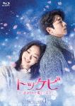 トッケビ~君がくれた愛しい日々~ Blu-ray BOX1 (本編610分+特典125分)[KEBD-1001]【発売日】2018/2/2【Blu-rayDisc】