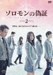 ソロモンの偽証 DVD-BOX2 (本編387分)[OPSD-B651]【発売日】2017/12/22【DVD】