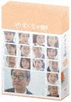 やすらぎの郷 DVD-BOX  (本編767分+特典67分)[TCED-3750]【発売日】2018/2/2【DVD】