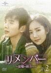 リメンバー~記憶の彼方へ~ DVD-SET2 (本編600分)[GNBF-3601]【発売日】2016/12/2【DVD】