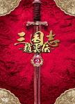 三国志~趙雲伝~ DVD-BOX2 (本編949分+特典25分)[PCBG-61702]【発売日】2017/12/20【DVD】
