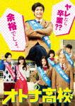 オトナ高校 DVD-BOX (本編345分+特典102分)[TCED-3853]【発売日】2018/3/14【DVD】
