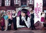 ラブホの上野さん season1 DVD-BOX[DABA-5302]【発売日】2018/3/2【DVD】