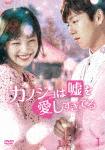カノジョは嘘を愛しすぎてる DVD-BOX1 (本編480分+特典90分)[TCED-3916]【発売日】2018/5/2【DVD】
