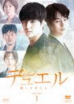 デュエル~愛しき者たち~ DVD-BOX1 (本編514分)[OPSD-B659]【発売日】2018/3/2【DVD】