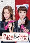 品位のある彼女 DVD-BOX1 (本編613分)[OPSD-B667]【発売日】2018/4/13【DVD】