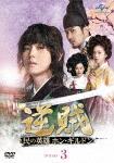 逆賊-民の英雄ホン・ギルドン- DVD-SET3 (本編600分)[GNBF-3818]【発売日】2018/3/2【DVD】