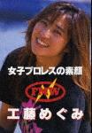 女子プロレスの素顔 工藤めぐみ (本編77分)[CPD-2]【発売日】2018/3/2【DVD】