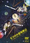 モマの火星探検記 (本編124分)[DSTD-20040]【発売日】2018/3/7【DVD】