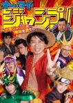 オー・マイ・ジャンプ!~少年ジャンプが地球を救う~ Blu-rayBOX[TBR-28195D]【発売日】2018/6/13【Blu-rayDisc】
