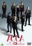 舞台『ACCA13区監察課』[BCBE-4883]【発売日】2018/4/24【DVD】