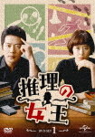 推理の女王 DVD-SET1 (本編480分)[GNBF-3851]【発売日】2018/3/2【DVD】
