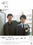 刑事ゆがみ Blu-ray BOX (本編475分)[PCXC-60082]【発売日】2018/3/28【Blu-rayDisc】
