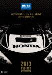 WTCC 世界ツーリングカー選手権 2013 公認DVD 全戦DVD-BOX[BWD-2560]【発売日】2014/4/4【DVD】