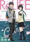ReLIFE 完結編 (完全生産限定版/本編94分)[ANZX-12475]【発売日】2018/3/21【Blu-rayDisc】