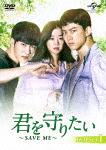 君を守りたい ~SAVE ME~ DVD-SET1 (本編480分)[GNBF-3869]【発売日】2018/5/2【DVD】
