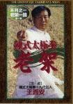 陳式太極拳 老架 (本編50分)[DF-36]【発売日】2018/4/6【DVD】