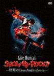 Live Musical「SHOW BY ROCK!!」-深淵のCrossAmbivalence- (本編120分)[PCBE-55549]【発売日】2018/3/21【DVD】
