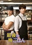 最後の晩ごはん DVD BOX (本編270分)[DABA-5357]【発売日】2018/6/8【DVD】