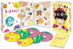 トットちゃん! DVD-BOX (本編921分+特典21分)[TCED-3891]【発売日】2018/3/28【DVD】