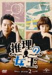 推理の女王 DVD-SET2 (本編480分)[GNBF-3852]【発売日】2018/4/3【DVD】