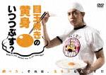 『目玉焼きの黄身 いつつぶす?』DVD-BOX (本編180分)[DABA-5355]【発売日】2018/5/25【DVD】