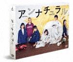 アンナチュラル DVD-BOX (本編472分)[TCED-3988]【発売日】2018/7/11【DVD】